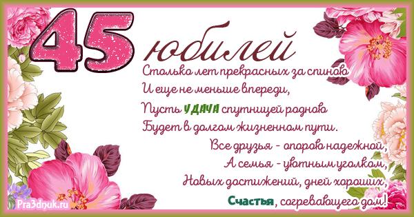 Юбилей 45