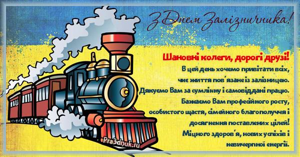 З днем залізничника