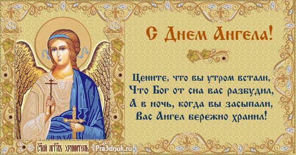 День ангела поздравление