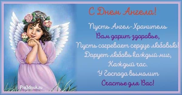 Картинка с днем ангела