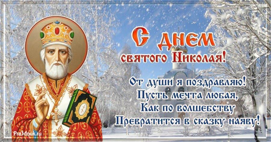 Николай чудотворец день