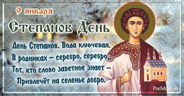 Степанов день