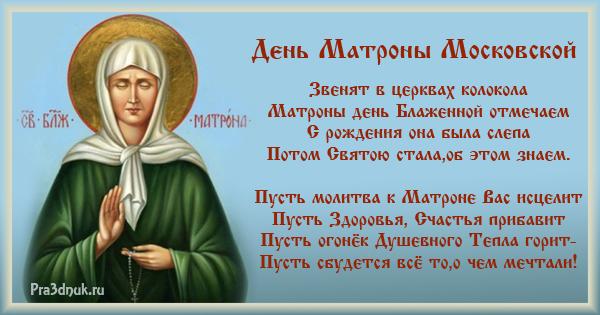 День Матроны Московской