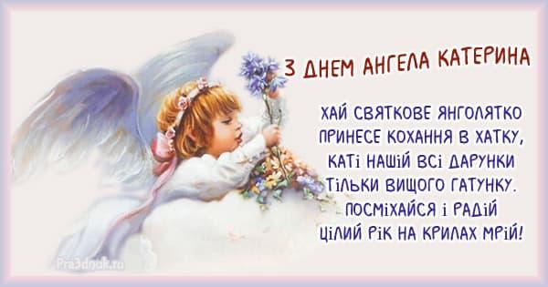 з днем ангела Катерина