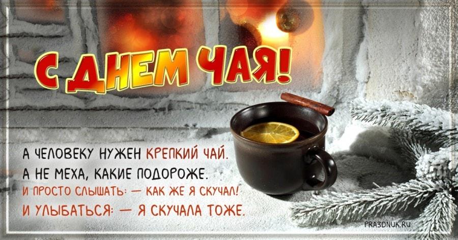 День чая
