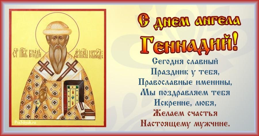 с днем ангела Геннадий