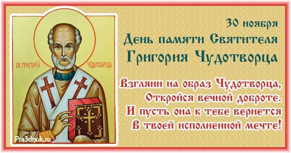 День памяти святителя Григория 30 ноября