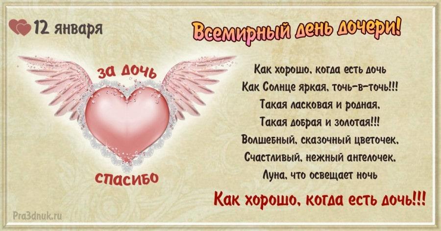 Всемирный день дочери