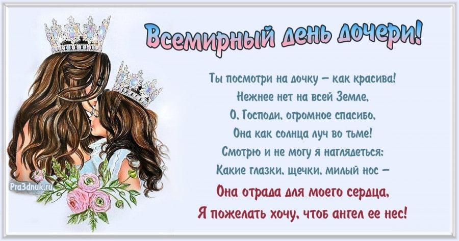 современный поздравление дочери с днем россии писала, что