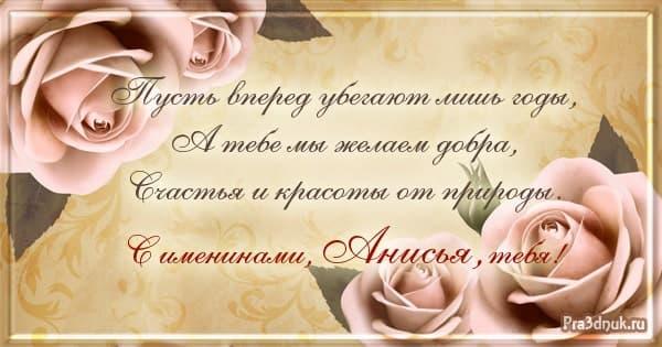 с днем ангела Анисья