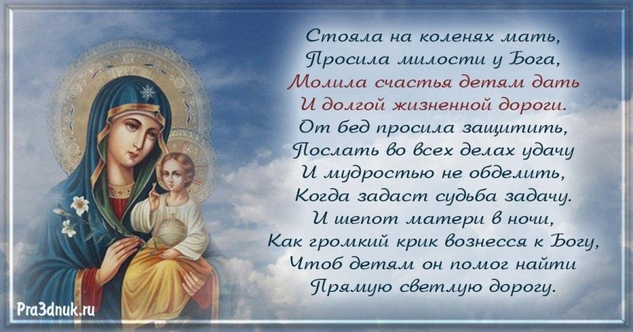 Молитва за детей