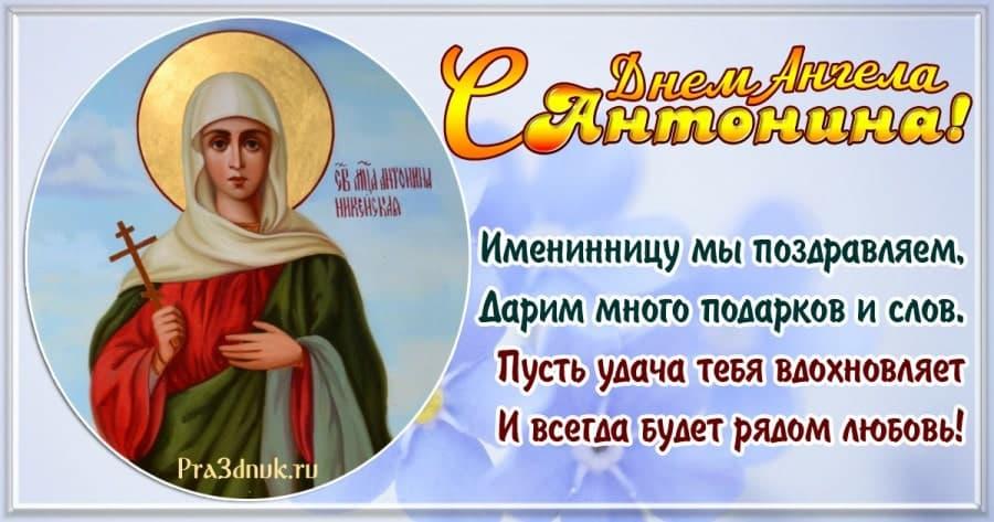день ангела Антонина