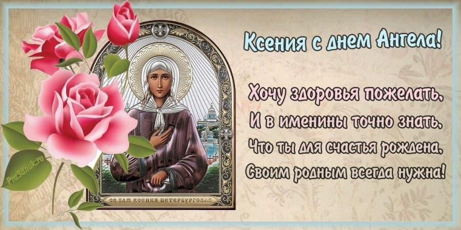 Ксения с днем ангела
