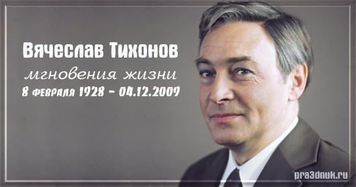 Вячеслав Тихонов