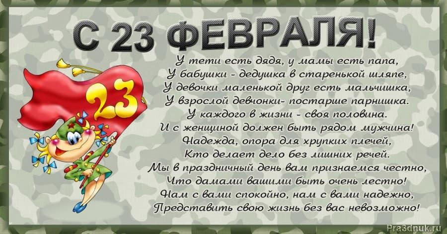 23 февраля поздравления