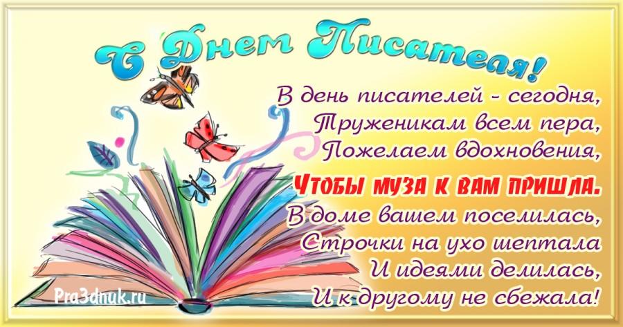 День писателя