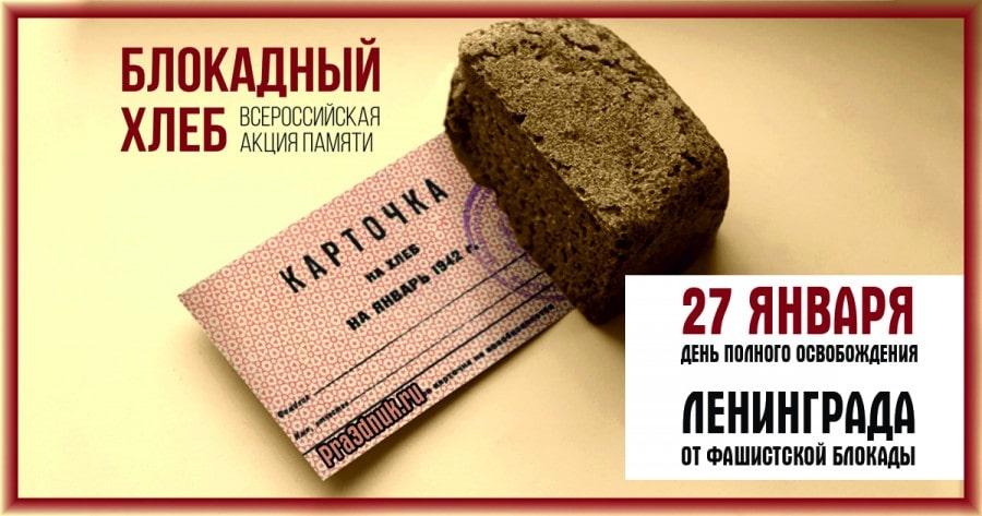 блокадный хлеб акция