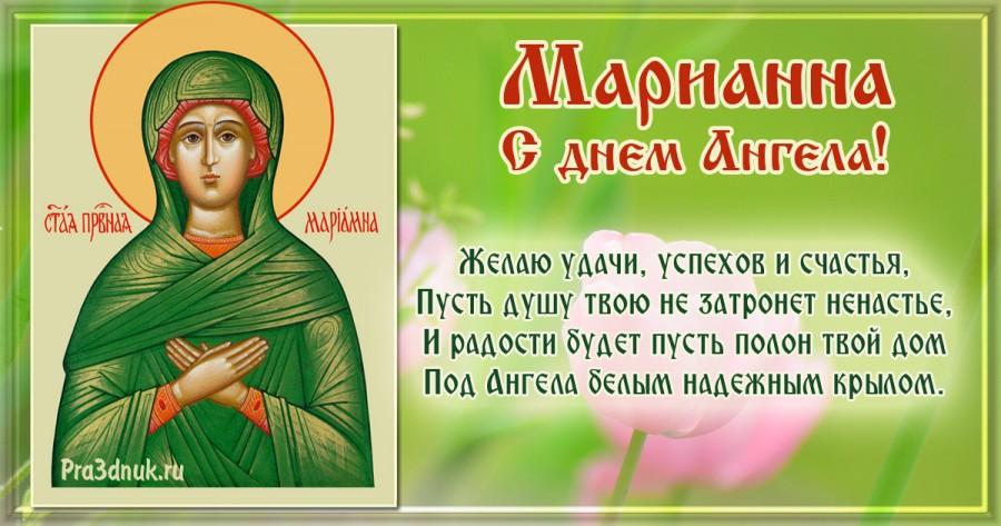 День ангела Марианна
