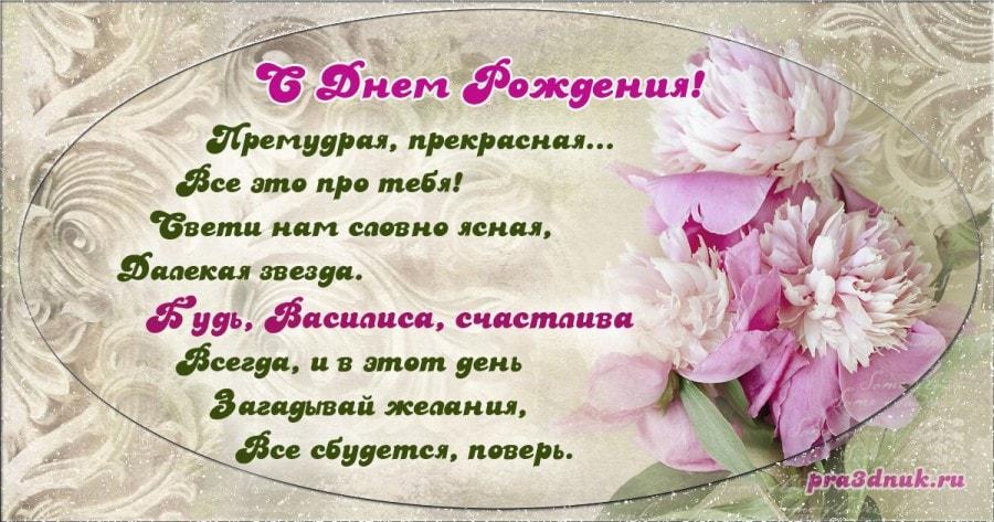 День рождения Василиса