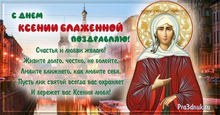День Ксении