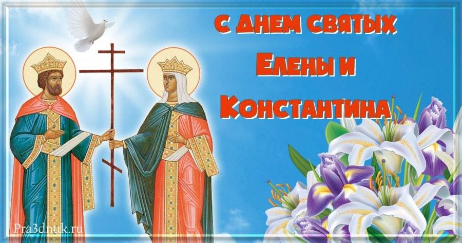 День Константина и Елены