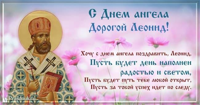 Леонид день ангела