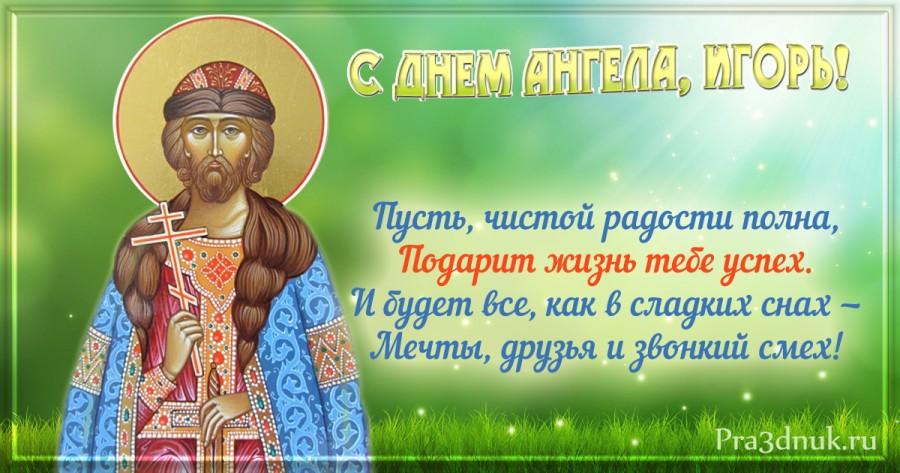 Игорь день ангела