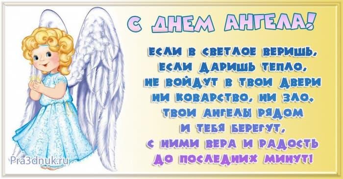 Ангелы берегут