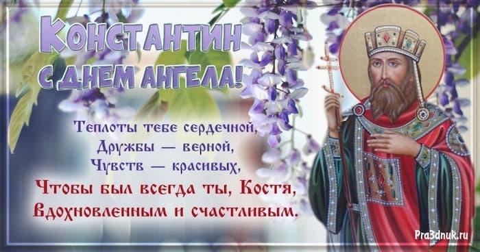 Константин день ангела