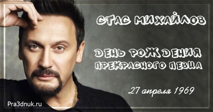 Стас Михайлов день рождения 27 апреля