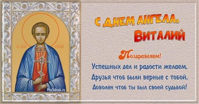 С днем ангела Виталий