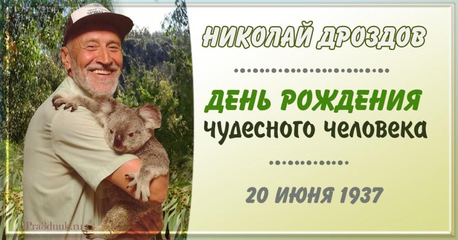 Николай Дроздов 20 июня