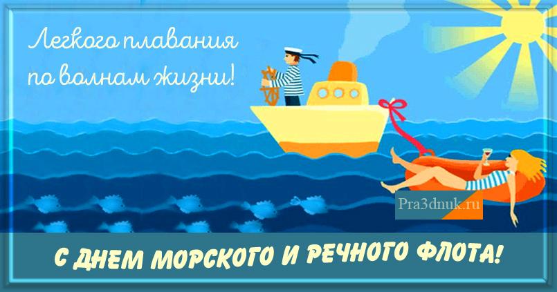 День морского и речного