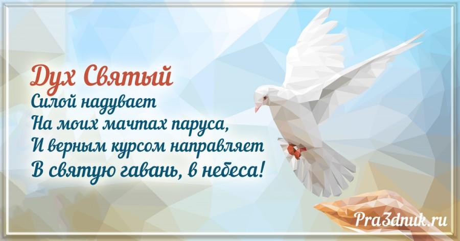 Свято дух