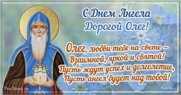 Oleg S Dnem Angela