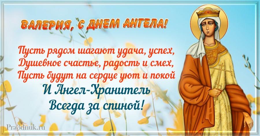 День ангела Валерия
