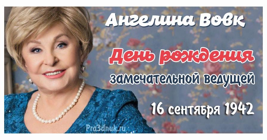 Ангелина Вовк 16 сентября