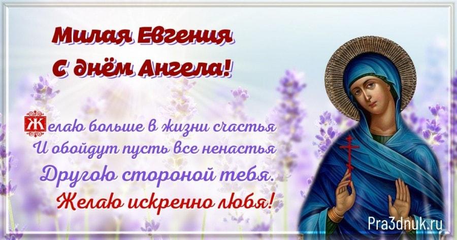 Евгения день ангела