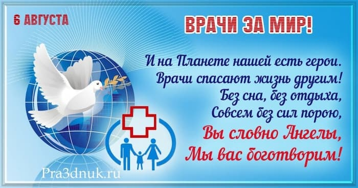врачи за мир