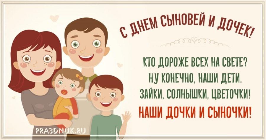 Наши дочки и сыночки