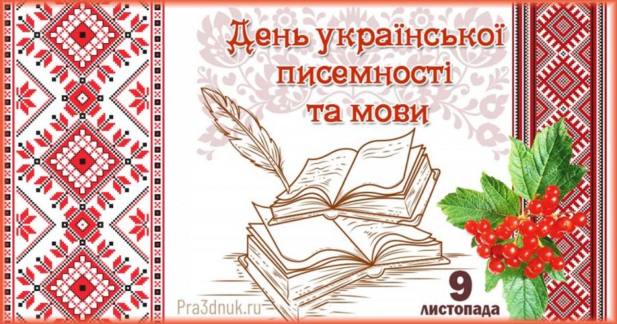 української писемності