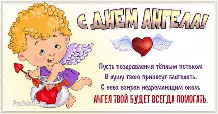 День ангела сегодня