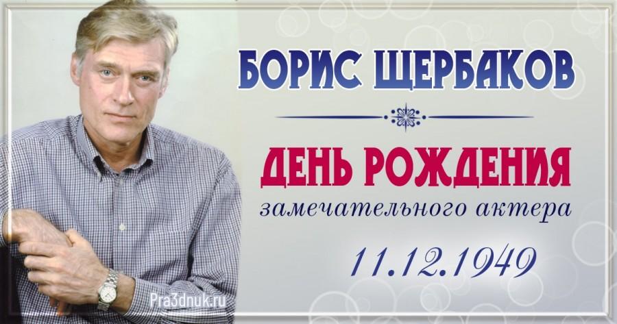 Борис Щербаков 11 декабря