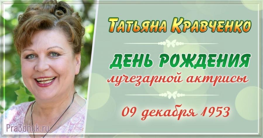 9 декабря Татьяна Кравченко