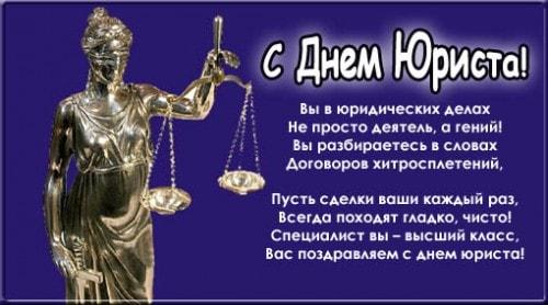 открытка стихи на день юриста