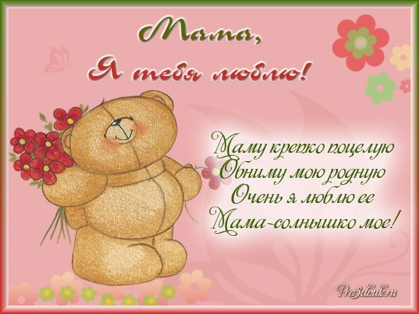 Поздравления с днем рождения ребенка короткие маме