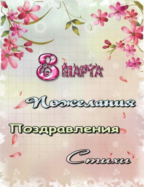 поздравления пожелания стихи на 8 марта
