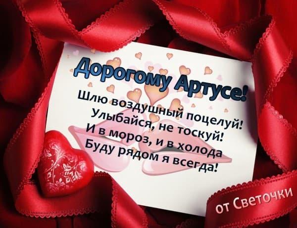 Прикольные поздравления на день святого валентина для мужа