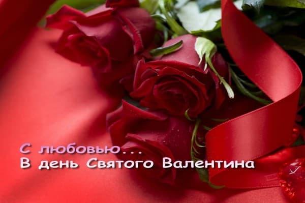 Поздравление женщины по имени валентина