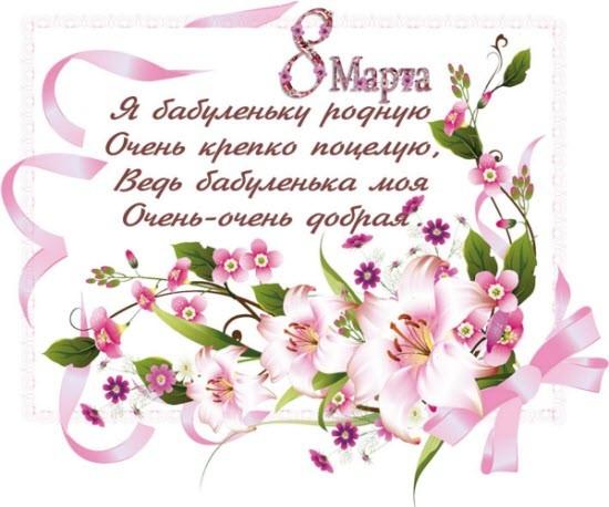 Поздравление бабушке на 8 марта не в стихах